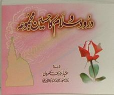 A beautiful Collection of Durood and Salam (urdu)